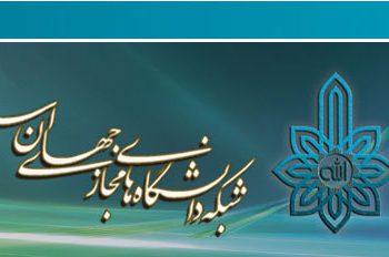 نمایشگاه دانشگاه های مجازی جهان اسلام