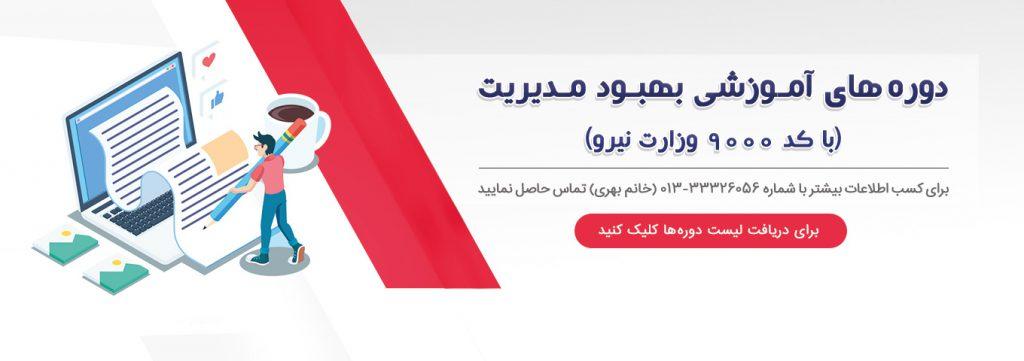 لیست دوره های آموزشی بهبود مدیریت کد 9000 وزارت نیرو