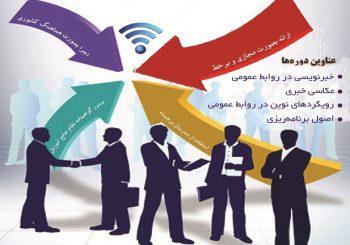 آموزش و توانمند سازی کارکنان بخش روابط عمومی وزارت نیرو