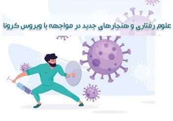 بایدها و نبایدها در موج دوم ویروس کرونا
