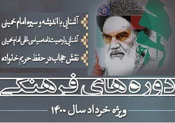 برگزاری دوره های فرهنگی ویژه خرداد ماه ۱۴۰۰